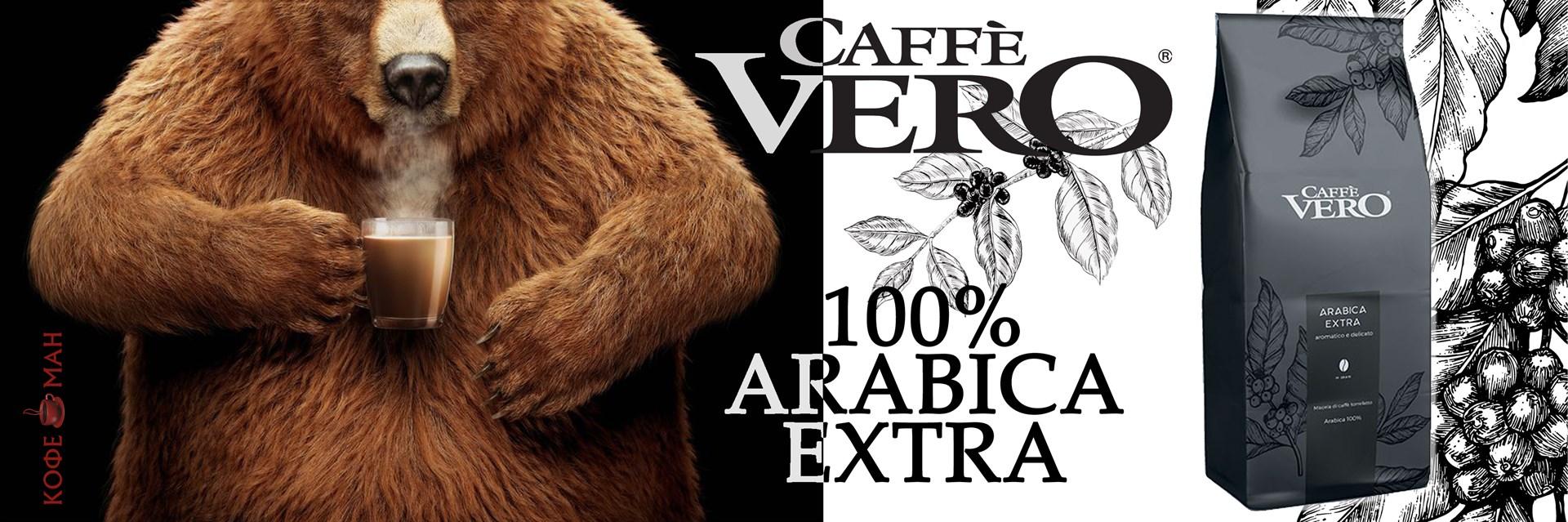 Vero_ArabicaExtra