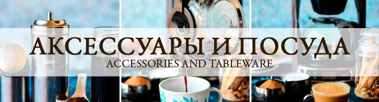 Аксессуары и посуда