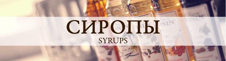 Сиропы