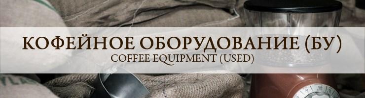 Кофейное оборудование (БУ)