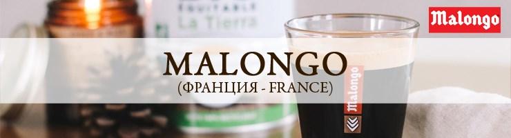 Malongo (Франция)