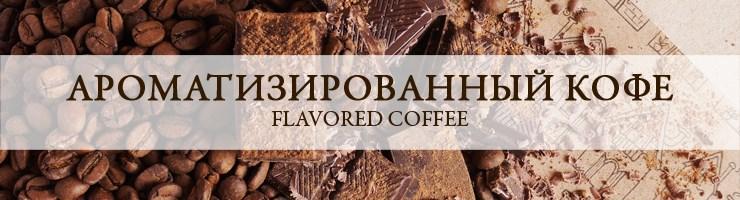 Ароматизированный кофе