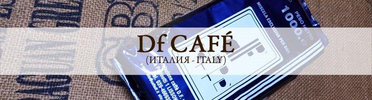 Df (Италия)