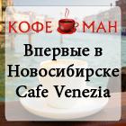 Новый итальянский кофе ремесленной обжарки Cafe Venezia