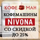 Скидки на кофемашины Nivona