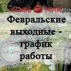 """РАБОТА ОФИСА """"КОФЕМАН"""" И СЦ """"КОФЕМАНиЯ"""" С 20 ПО 23 ФЕВРАЛЯ"""