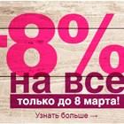 СКИДКИ 8% НА ВСЕ
