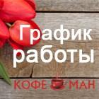 """РАБОТА ОФИСА """"КОФЕМАН"""" И СЦ """"КОФЕМАНиЯ"""" С 06 ПО 08 МАРТА"""