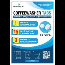 """Таблетки для очистки от кофейных масел """"CoffeeWasher"""" - фото 4721"""