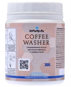 """Порошок для очистки от кофейных масел """"CoffeeWasher"""""""